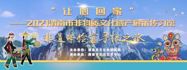 """""""让心回家""""—2021渭南市非物质文化遗产展示传习馆非遗体验官文化寻根之旅正式启程"""