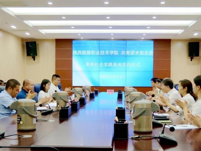 陕西能源职业技术学院与共青团米脂县委举行暑期社会实践基地揭牌仪式