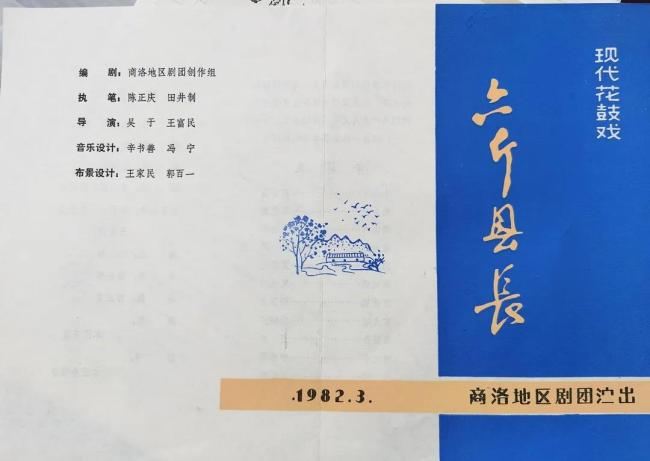 国家《百年百部优秀剧作典藏》首发,商洛花鼓《六斤县长》名列其中