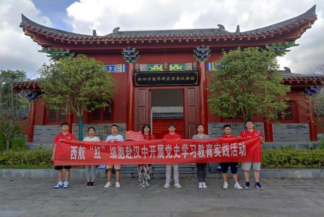 """西安航空学院""""红""""细胞暑期实践队赴汉中开展党史学习教育实践活动"""