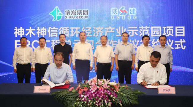 神木神信循环经济产业示范园项目由陕建EPC总承包