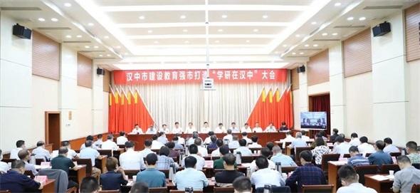汉中各县区将全部建成国家义务教育优质均衡发展县
