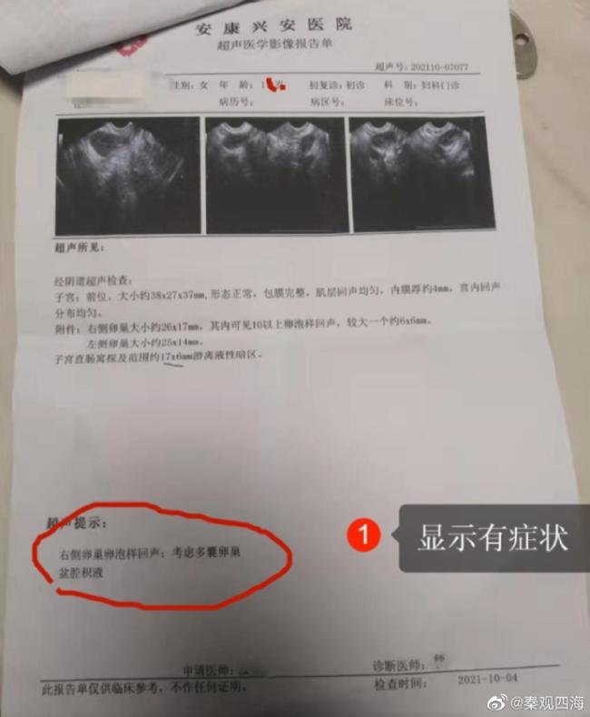 """无病女生被做""""虚假手术"""",术中被要求筹钱?官方回应:已开展调查"""