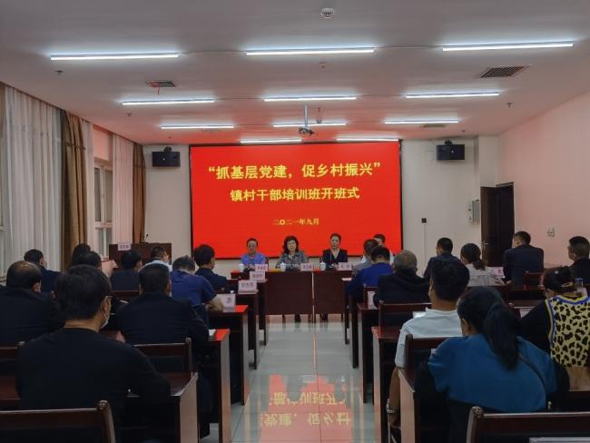 陕西社会主义学院举办促进乡村振兴培训班