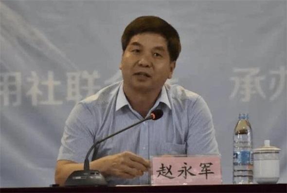 """长安银行股份有限公司原党委书记、董事长赵永军被""""双开"""""""