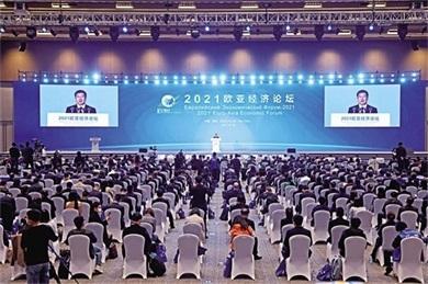 2021欧亚经济论坛在西安开幕