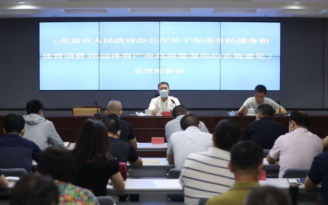 北京市体育局召开体育产业政策宣贯部署会