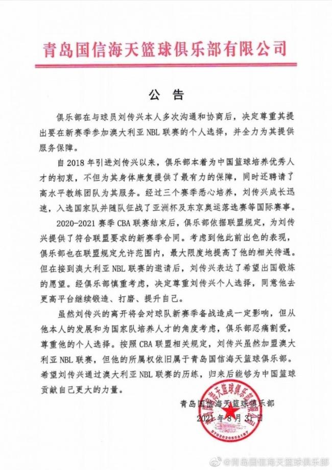 青岛男篮:尊重刘传兴的选择 同意他征战NBL