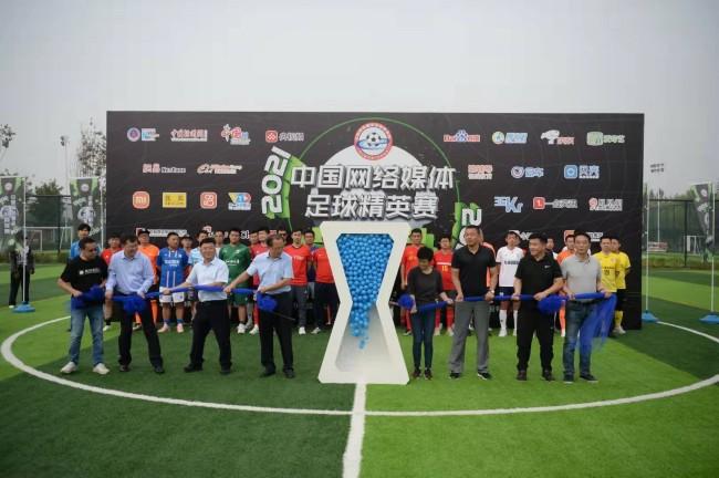 2021中国网络媒体足球精英赛在京开幕