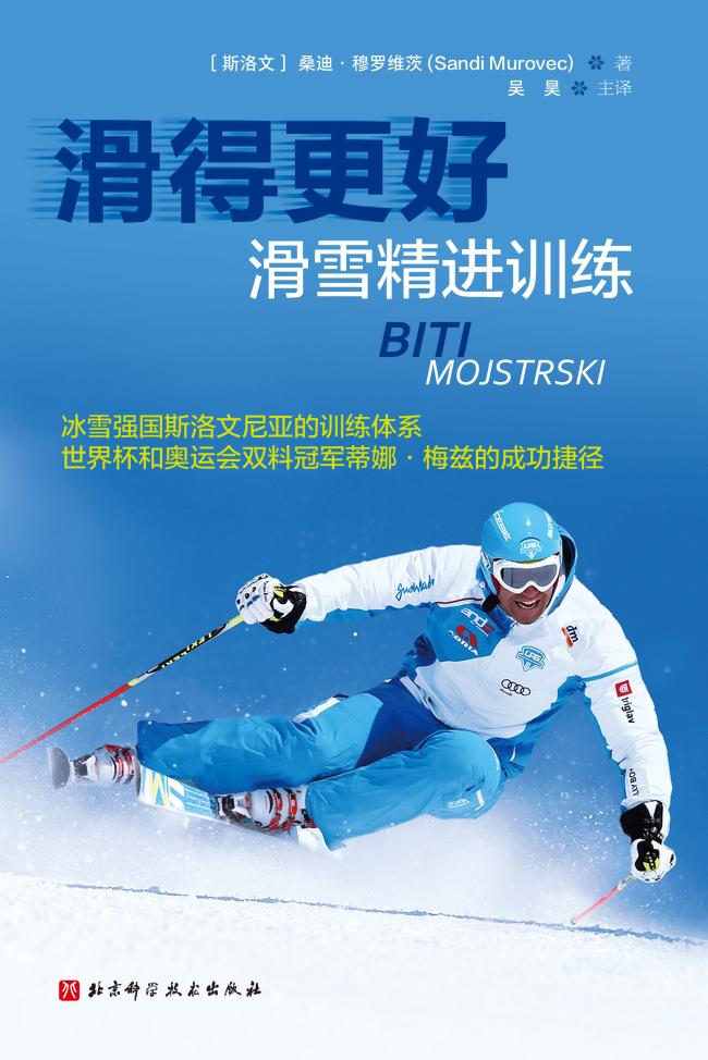 北京科学技术出版社出版新书助力冬奥