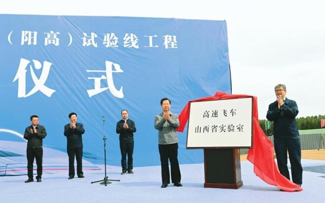 高速飞车山西省实验室揭牌暨大同(阳高)试验线工程开工奠基仪式在大同举行