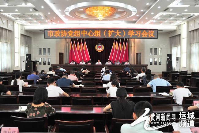 运城市政协党组中心组(扩大)学习会议召开
