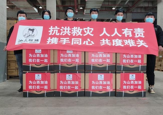 """践行社会责任 """"沪上阿姨""""救灾物资驰援运城助力当地排涝重建"""