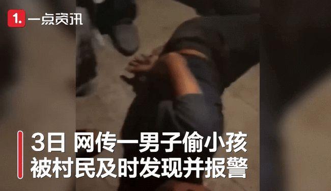 男子因偷小孩被村民控制暴打,警方:猥亵女童未遂