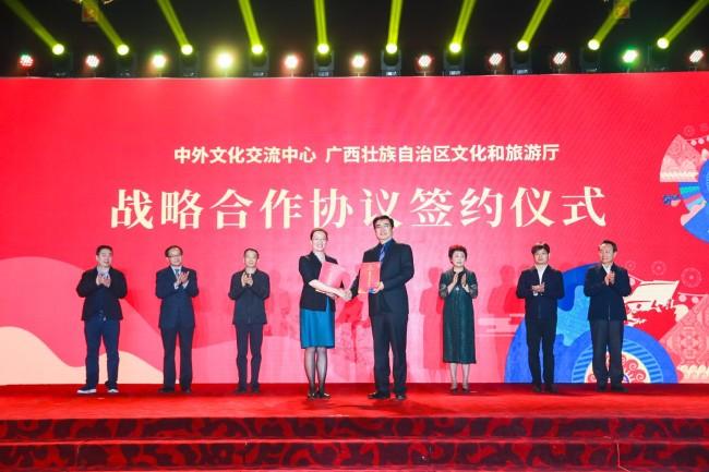 """""""壮族三月三 相约游广西""""文旅推介会走进北京,约你一起""""嘿撩撩啰"""""""