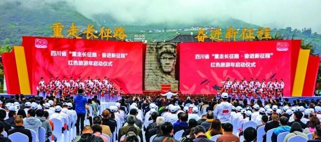 """四川正式开启""""红色旅游年"""",推出11条红色旅游精品线路"""