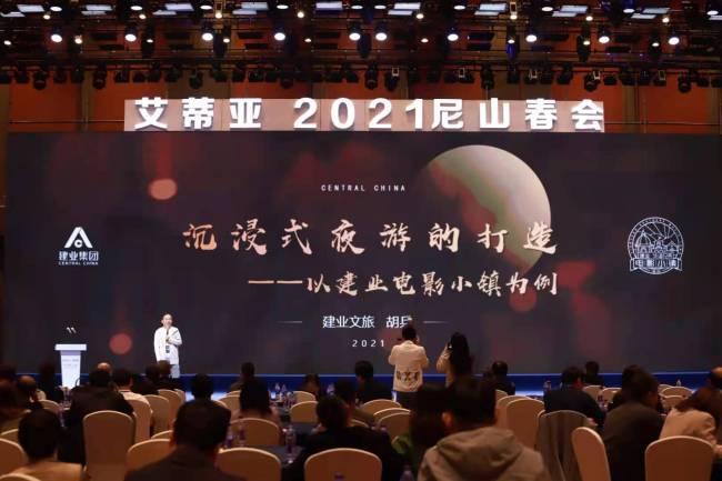 """旅游行业知名人士齐聚尼山 共话""""夜游""""与文旅市场""""新势力"""""""