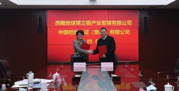 中检集团与地球第三极达成战略合作,携手共推西藏特色产业标准化建设