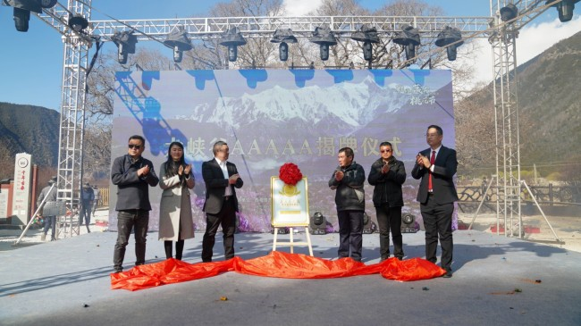 雅鲁藏布大峡谷5A级旅游景区揭牌仪式举行