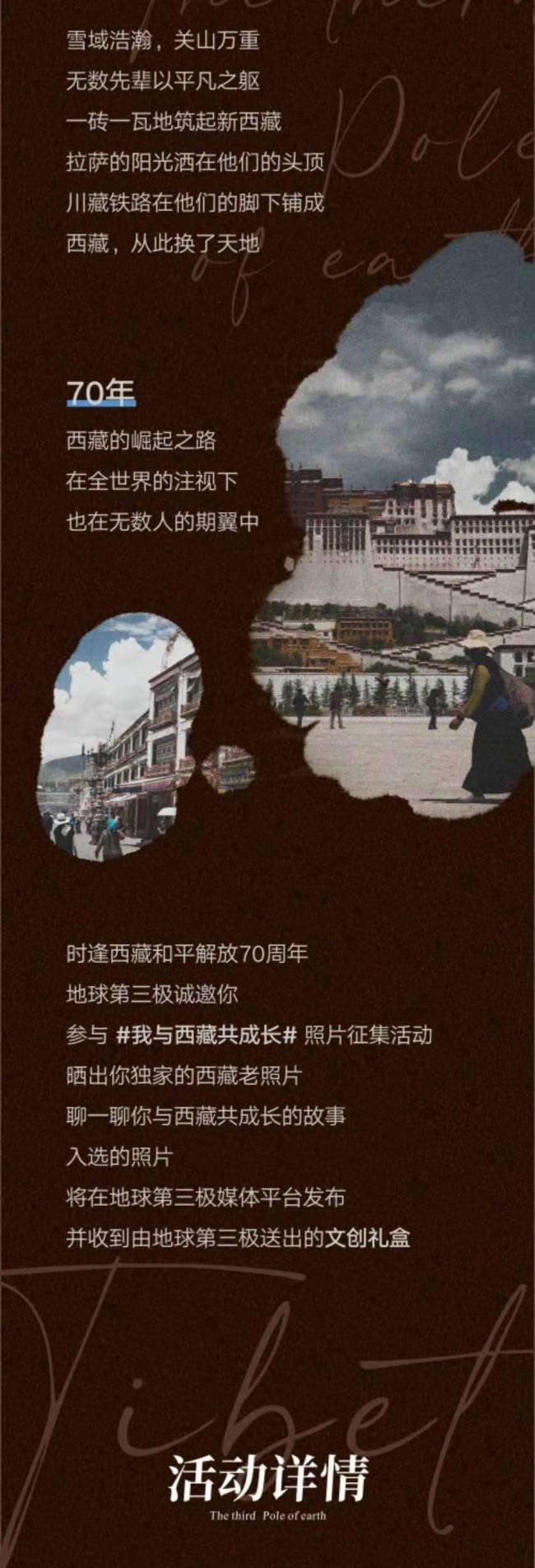 地球第三极邀你参与#我与西藏共成长#照片征集活动!