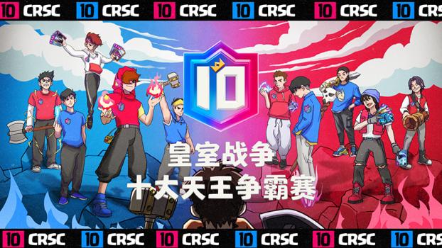 中国选手迎决赛首秀 皇室战争CRL月度决赛明晚开战