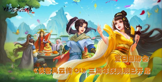 夏日园游会 《侠客风云传OL》三周年庆典现已开启