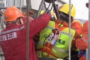 最新!山东金矿爆炸事故已有9人成功升井