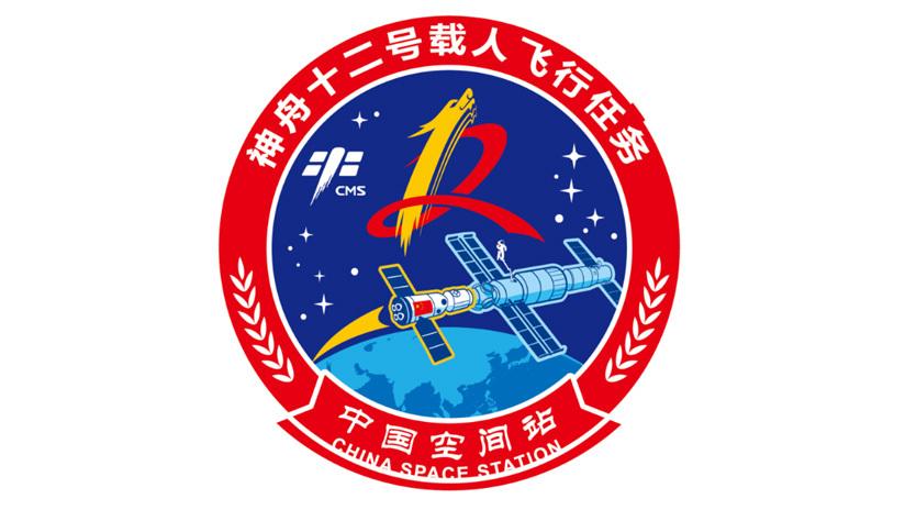 神舟十二号载人飞行任务标识正式发布!