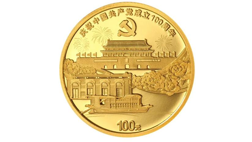 中国共产党成立100周年纪念币来了!