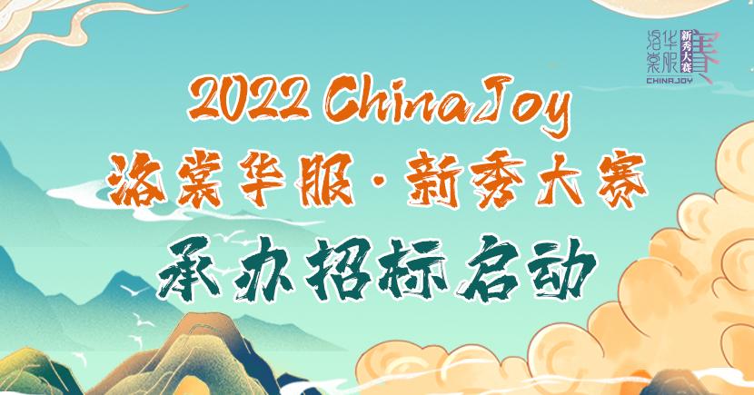 2022洛裳华服·新秀大赛承办招标启动