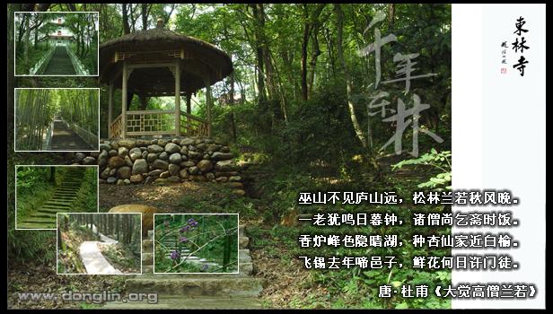 千年祖庭东林寺(三)