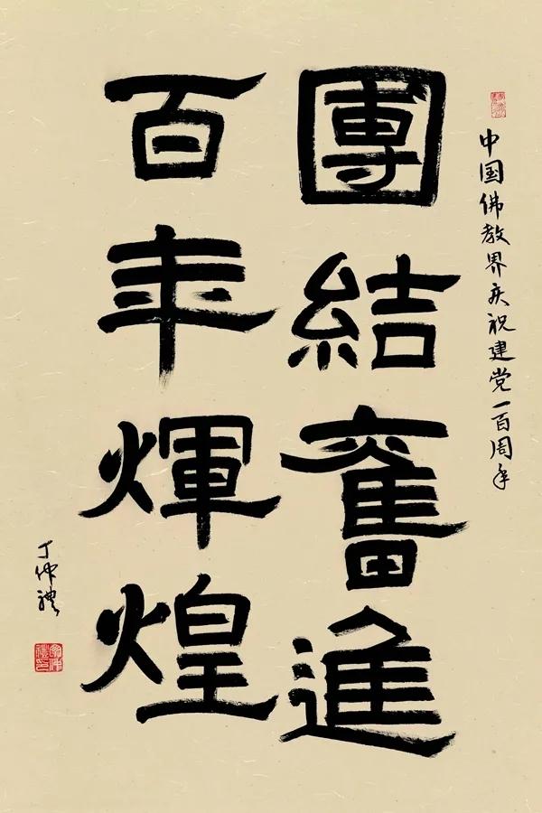 翰墨赞盛世·丹青颂党恩——中国佛教书画邀请展参展部分作品