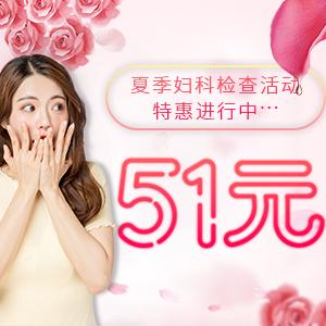 上海治疗阴道炎专业妇科医院