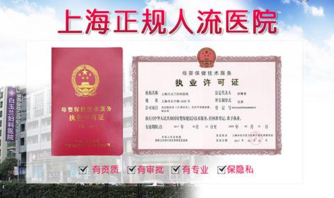 上海做人流手术哪家好
