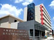 上海市复旦大学附属公共卫生临床中心分部
