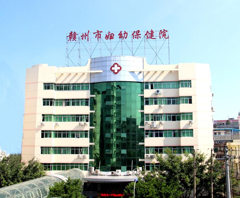 赣州市妇幼保健院