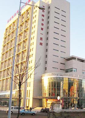 齐齐哈尔市第一医院