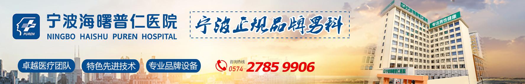 宁波海曙普仁医院