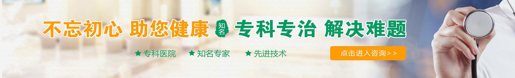 咸阳男科医院