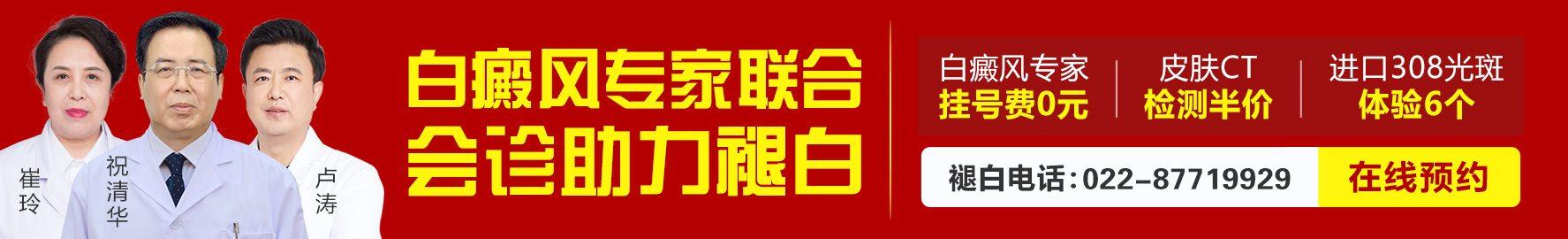 天津红桥中都白癜风医院