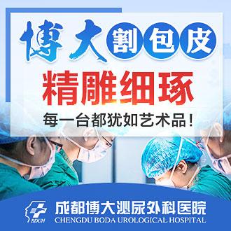 成都博大泌尿外科医院割包皮怎么样?双资质医生亲诊,自然美观!
