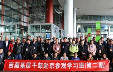 西藏基层干部赴京学习