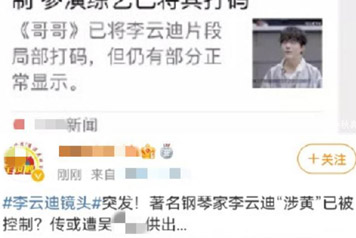39岁李云迪涉嫌嫖娼被行拘 女方29岁